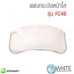 แผ่นกระบังหน้าใส Polycarbonate ขอบอลูมิเนียม รุ่น FC48 (Visor)