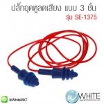 ปลั๊กอุดหูลดเสียง แบบ 3 ชั้น รุ่น SE-1375 (Ear Plug & WC With Cord)
