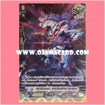 G-BT05/076TH : สตาร์เวเดอร์, พาราไดม์ชิฟต์•ดราก้อน (Star-vader, Paradigm Shift Dragon) - C แบบโฮโลแกรมฟอยล์ ฟูลอาร์ท ไร้กรอบ (Full Art)