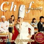 Chef : Three Star School Lunch / เชฟหน้าเก่า..หัวใจเก๋า (พากย์ไทย 2 แผ่นจบ)