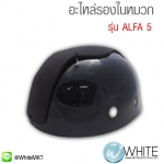อะไหล่รองในหมวก ALFA 5 (Suspension)