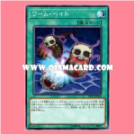 DP19-JP050 : Worm Bait (Common)