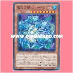 INOV-JP027 : Advanced Chemical Beast Hy Dragon (Common)
