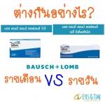 Bausch and Lomb Soflens59 กับ Soflens Daily ต่างกันยังไง?