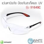 แว่นตานิรภัยป้องกันสะเก็ดและแสง UV รุ่น 91649C (Safety Spectacle Clear)