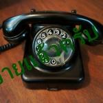 โทรศัพท์โบราณเยอรมัน รหัส28857tp