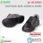 รองเท้านิรภัย หุ้มส้น หนังอัดลาย หัวเหล็ก รุ่น AS-SS301 ( Safety Shoes )