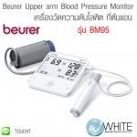 เครื่องวัดความดันโลหิต ที่ต้นแขน พร้อมอุปกรณ์ตรวจวัดคลื่นไฟฟ้าหัวใจ (ECG Function) Beurer Upper arm Blood Pressure Monitor รุ่น BM95