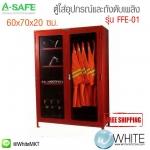 ตู้ใส่อุปกรณ์และถังดับเพลิง 60x70x20 ซม. (FFE-01 FIRE FIGHTING EQUIPMNET)