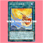 DBSW-JP039 : Sunny Weathery Pattern (Normal Parallel Rare)