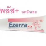 Ezerra Plus Cream 10 G สำหรับผื่นแพ้ที่มีอาการอักเสบ มีรอยแดงตามผิวหนัง แห้งคัน เป็นขุยลอก เนื้อครีมเข้มข้นแต่อ่อนโยนช่วยลดอาการคันและรักษาอาการติดสเตียรอยด์ เด็กและผู้ใหญ่ใช้ได้ และกระตุ้นภูมิให้แข็งแรง ป้องกันการอักเสบได้ สำเนา