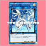 LVB1-JP003 : Proxy Dragon (Ultra Rare)