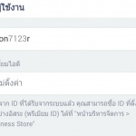 รับเปลี่ยนพรีเมียมไอดีไลน์แอด Premium ID LINE@