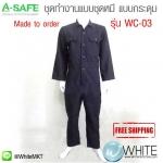 ชุดทำงาน ชุดหมี แบบกระดุม รุ่น WC-03 (Work Clothing)