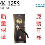 คีม XK-125S [Nanye]