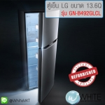 ตู้เย็น LG 2 ประตู รุ่น GN-B492GLCL ขนาด 13.6 คิว (Refurblished)
