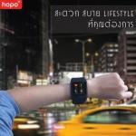 นาฬิกา hopo Smart Watch รุ่น H-SW1605 ตอบโจทย์ทุกไลฟ์สไตล์ของคุณ รับประกัน 1 ปี