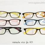 กรอบแว่น Vios รุ่น 401 น้ำหนักเบา size 53 mm