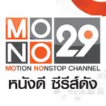 ละครช่อง Mono 29 (โมโน 29)