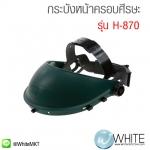 กระบังหน้าครอบศีรษะ รุ่น H-870 (Headgear)
