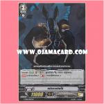 T-TD01/003TH : หน้ากากจิงโจ้ (Kangaroo Mask) - แบบโฮโลแกรมฟอยล์
