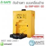 ถังล้างตา แบบเคลื่อนย้าย รุ่น EWP-6001 GO (A-SAFE PORTABLE EYE WASH GRAVITY OPERATED)