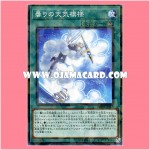 DBSW-JP038 : Cloudy Weathery Pattern (Normal Parallel Rare)