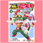 Yu-Gi-Oh! ARC-V The Strongest Duelist Yuya!! Volume 2 - No Card + Book Only