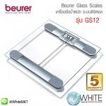 Beurer Glass Scale เครื่องชั่งน้ำหนัก ระบบดิจิตอล รุ่น GS12 รับประกัน 5 ปี