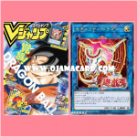 V Jump December 2017 + VJMP-JP139 : Security Dragon (Ultra Rare)