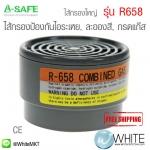 ไส้กรองป้องกันไอระเหย, ละอองสี, กรดแก๊ส : ไส้กรองใหญ่ รุ่น R658 (Filter)