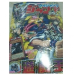 V Jump Magazine 2/2012 - No Card + Book Only