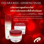 O2CARA RED GINSENG SNAIL ESSENCE ชุดบำรุงผิวหน้าสุดคุ้ม