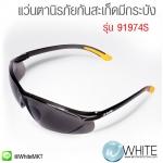 แว่นตานิรภัย กันสะเก็ดมีกระบัง เลนส์ดำ รุ่น 91974S (Safety Spectacle Smoke)