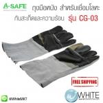 ถุงมือหนัง สำหรับเชื่อมโลหะ รุ่น CG-03 กันสะเก็ดและความร้อน (Welding Gloves)