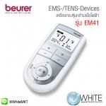 Beurer EMS-/TENS-Devices เครื่องกระตุ้นกล้ามเนื้อไฟฟ้า รุ่น EM41