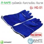 ถุงมือหนัง กันความร้อน กันบาด รุ่น HG-01 (Leather Support Gloves)