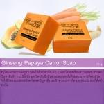 Ginseng-Papaya-Carrot Soap