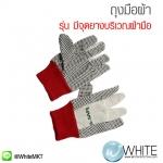 ถุงมือผ้าชนิดมีจุดยางบริเวณฝ่ามือ รุ่น CG-06 (Polka Dot Gloves)