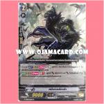 T-TD01/004TH : หน้ากากอีกาดำ (Black Crow Mask) - แบบโฮโลแกรมฟอยล์