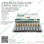 อะซิติล ซีลเตอีน โซลูชั่น ยูเอสพี มิวโคมิกซ์300มก./1.5 มล. 10แอมป์/กล่อง ACETYLCYSTEINE SOLUTION USP MUCOMIX 300MG/1.5mL 10 amps/box
