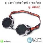 แว่นตานิรภัย สำหรับงานเชื่อม กันแสง สะเก็ด และ UV รุ่น WG207 (Cup Welding Goggle)