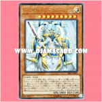SR05-JP001 : Angel Paladin Arch-Parshath / Angel Paladin Arch-Perseus (Ultra Rare)