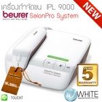 เครื่องกำจัดขน Beurer IPL 9000 SalonPro System includes cartridge with 100,000 light pulses ใช้เทคโนโลยีแสง สำหรับกำจัดขน เครื่องเล็ก เบา เคลื่อนย้ายสะดวก (IPL9000) by WhiteMKT