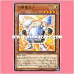 FLOD-JP027 : Solar Batteryman (Common)