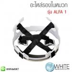 อะไหล่รองในหมวก ALFA 1 (Suspension)
