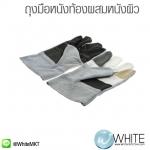 ถุงมือหนังท้องผสมหนังผิว รุ่น CG-02 (Leather Gloves)
