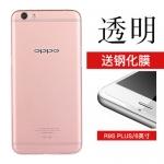 (546-012)เคสมือถือ Case OPPO R9s Plus เคสนิ่มใส