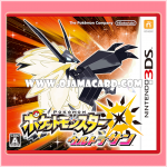 Pokémon Ultra Sun for Nintendo 3DS (JP)