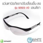 แว่นตานิรภัย ขาปรับเลื่อนขึ้น-ลง เลนส์ชา กันสะเก็ด รุ่น 92023 I/O (Safety Spectacle I/O)